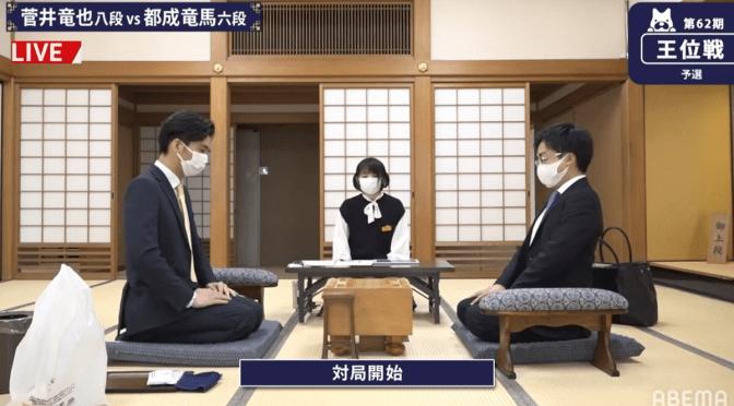菅井竜也八段 対 都成竜馬六段|第62期 王位戦 予選