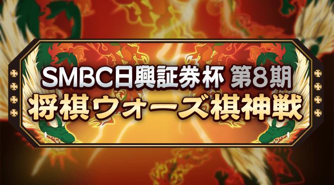 ABEMA将棋チャンネル×将棋ウォーズ 夢のコラボ企画「将棋ウォーズ棋神戦」27日からネット初配信