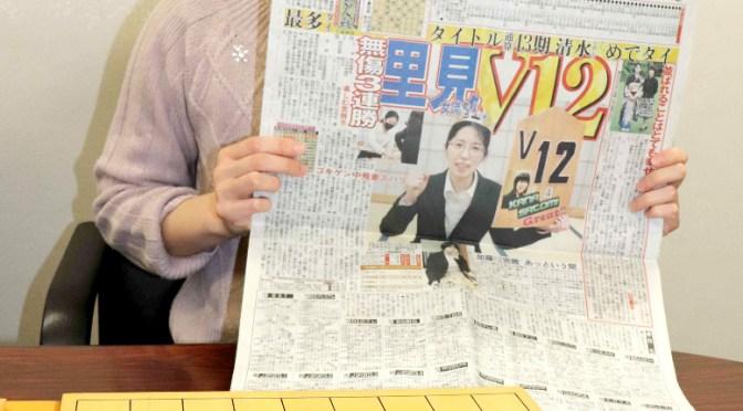 将棋・女流名人戦防衛から一夜明け、大阪・関西将棋会館で、V12を報じるスポーツ報知を手に笑顔の里見香奈女流名人