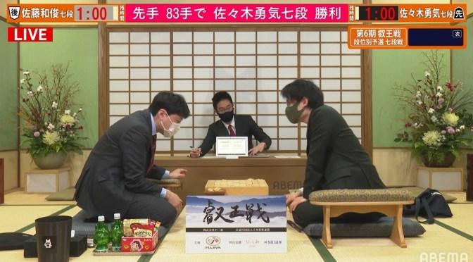 佐々木勇気七段、佐藤和俊七段下す Bブロック準決勝進出/将棋・叡王戦