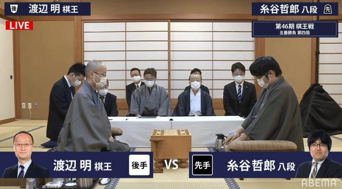 渡辺明棋王VS糸谷哲郎八段|第46期棋王戦五番勝負第4局