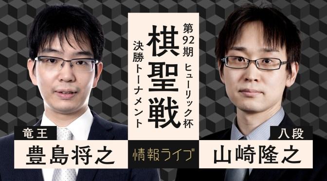 第92期棋聖戦 決勝トーナメント 豊島将之竜王 対 山崎隆之八段