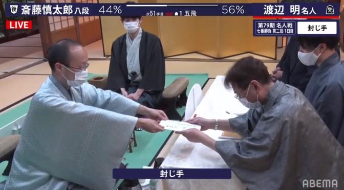 渡辺明名人が51手目を封じる| 第79期名人戦七番勝負第2局