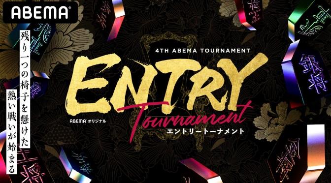 「エントリートーナメント」棋士105名の勝ち上がり12名が最後3名の枠をかけ対局 | ABEMA