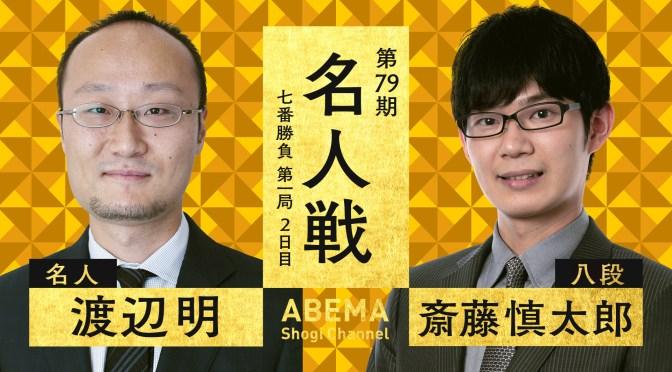 第79期 名人戦七番勝負 第一局 2日目 渡辺明名人 対 斎藤慎太郎八段 | ABEMA