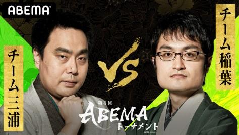 第4回ABEMAトーナメント予選Aリーグ第三試合<チーム三浦-チーム稲葉>