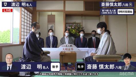 決めるか初防衛 渡辺明名人、斎藤慎太郎八段と第5局開始/将棋・名人戦
