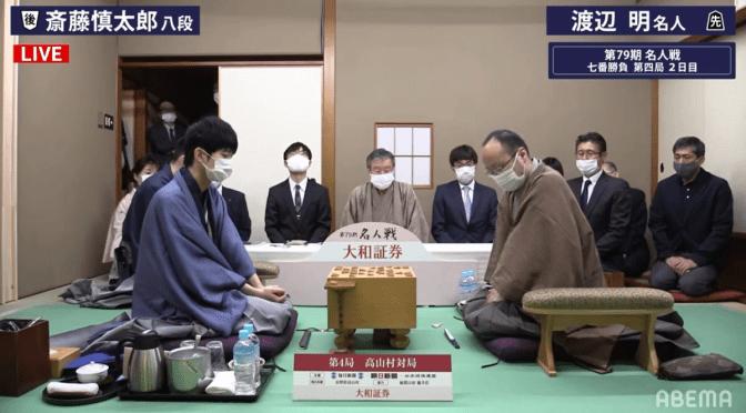 渡辺明名人VS斎藤慎太郎八段|第79期名人戦七番勝負第4局2日目