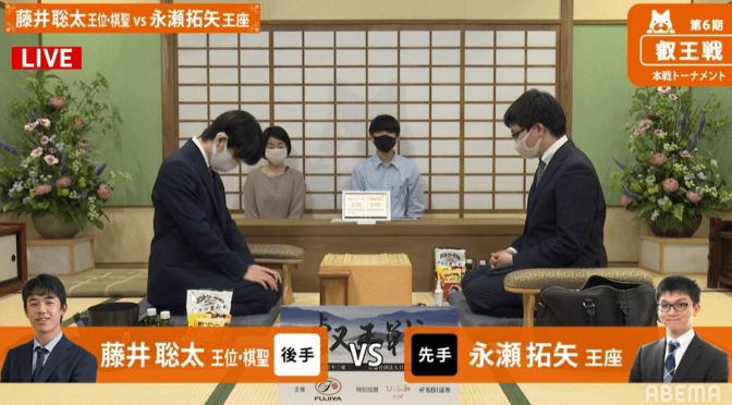 藤井聡太二冠-永瀬拓矢王座|第6期叡王戦本戦トーナメント