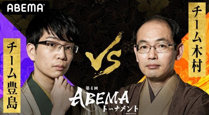予選Cリーグがスタート 初戦はチーム豊島とチーム木村が対戦 ファン予想は拮抗/将棋・ABEMAトーナメント 【ABEMA TIMES】