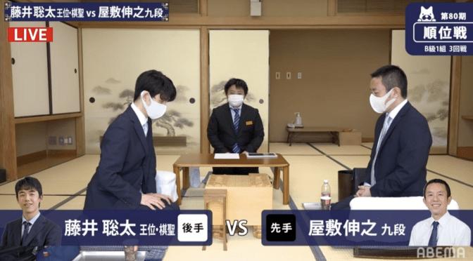 藤井聡太二冠-屋敷伸之九段|第80期順位戦B級1組3回戦