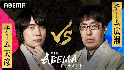 第4回ABEMAトーナメント 予選Dリーグ 第一試合<チーム天彦-チーム広瀬>
