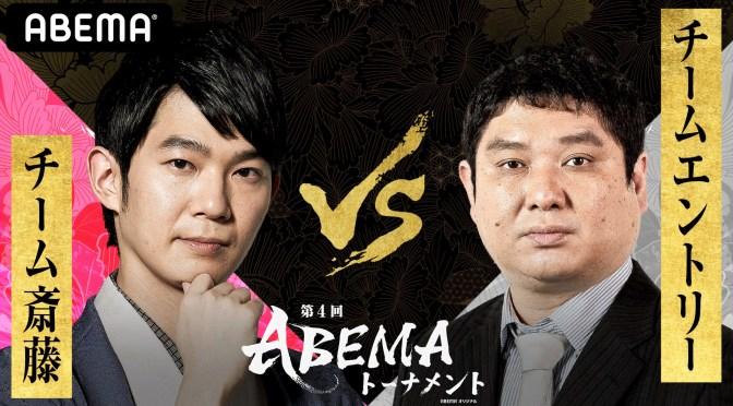 第4回ABEMAトーナメント予選Eリーグ第一試合<チーム斎藤VSチームエントリー>
