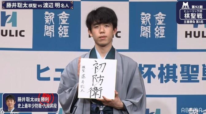 最年少防衛・九段昇段の藤井聡太棋聖「一人前になったという意識はないです」「完璧に指せたものは一局もない」
