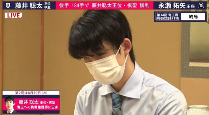 藤井聡太二冠が1勝目|第34期竜王戦挑戦者決定三番勝負第1局