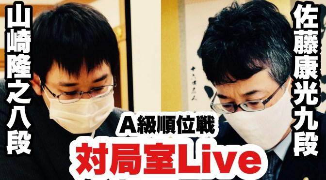 佐藤康光九段-山崎隆之八段 第80期順位戦A級4回戦