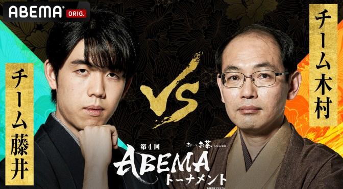 お〜いお茶presents第4回ABEMAトーナメントチーム藤井VSチーム木村|ABEMA
