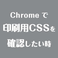 ChromeでのプリントCSSの確認方法