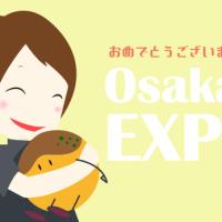 OsakanEXPOに行ってきたよ