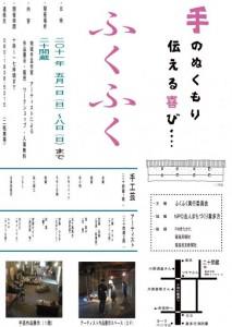 福島を元気に! 手のぬくもり伝える喜び ふくふく  地域手芸作家 アーティストによる展示販売会