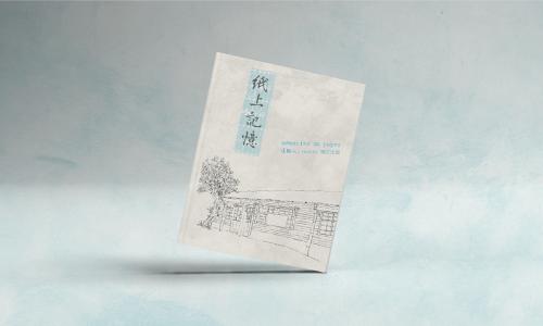 紙上記憶 zine book