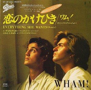 「恋のかけひき」 Wham!