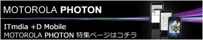 photon_bloglink_banner