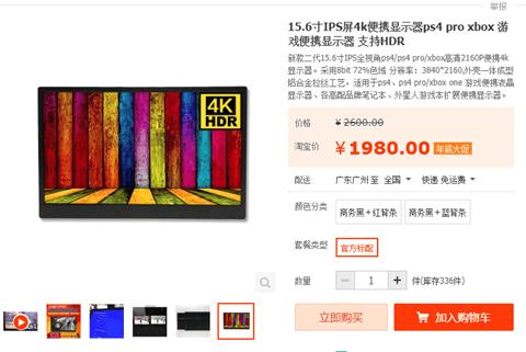 15.6インチ4K HDR液晶