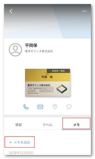 memo_3.jpg