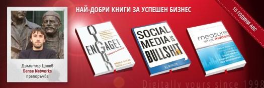 любими книги за маркетинг