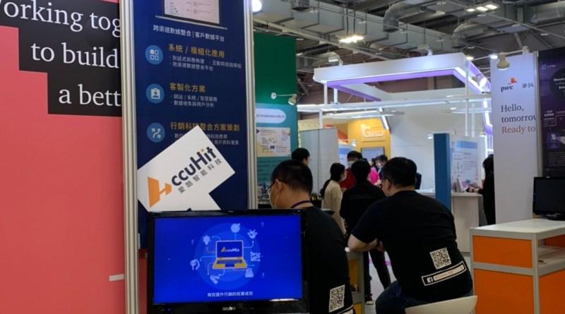 AccuNix愛酷與Meet Taipei