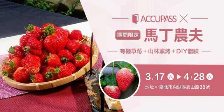 【草莓季】去哪玩?2018年「臺北草莓園」大搜查,半小時就能到達的「鄉村生活」! - Accupass 生活誌