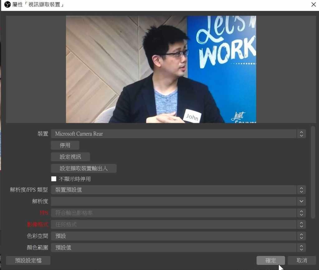 OBS 直播教學 進階:製作高質感直播與線上課程!