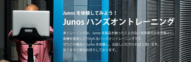 hero-junos-handson