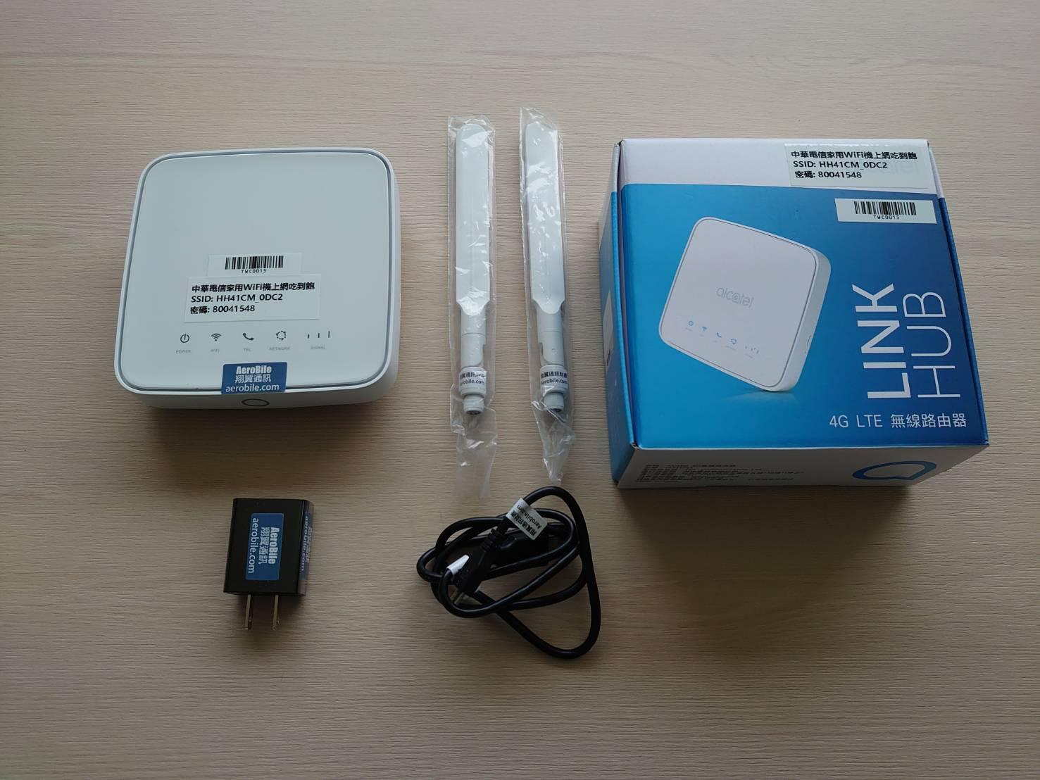 【開箱】中華電信家用WiFi機,上網吃到飽( Link Hub 4G LTE 無線路由器)