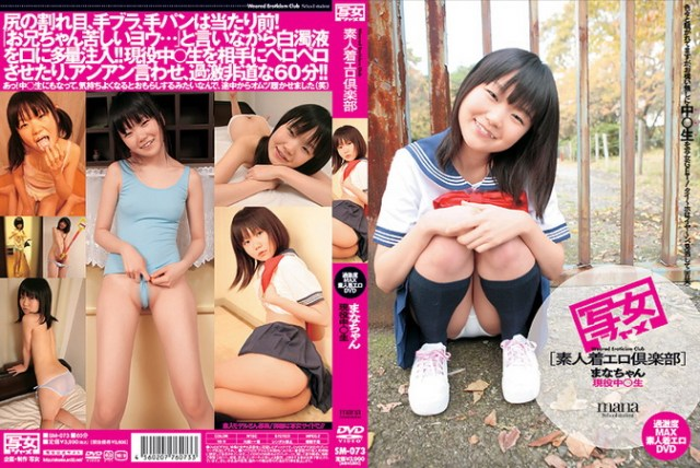 SM-073 Mana – Amateur Eroticism Club デカパック!! 素人着エロ倶楽部 完全版「まなちゃん現役中○生」
