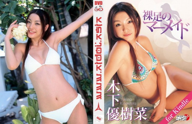 LPFD-72 Yukina Kinoshita 木下優樹菜 – 裸足のマーメイド