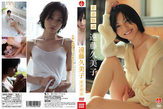 SBVD-0089 Kumiko Endo 遠藤久美子 – 悲恋情話