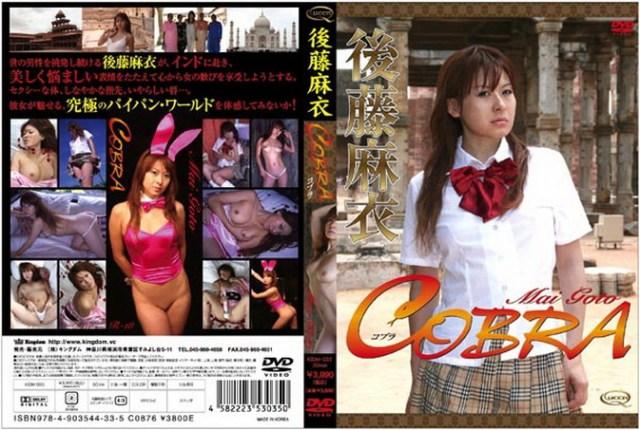 KIDM-035 Mai Goto 後藤麻衣 – COBRA