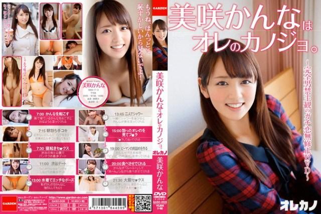 GASO-0026 Kanna Misaki 美咲かんな – 美咲かんなはオレのカノジョ。