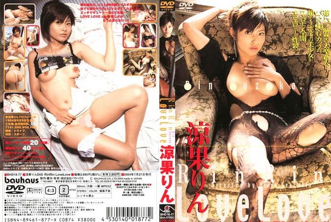 BHD-1877 Rin Suzuka 涼果りん – Rin Rin LOVE LOVE