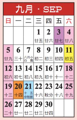 9月份補班、休假日曆