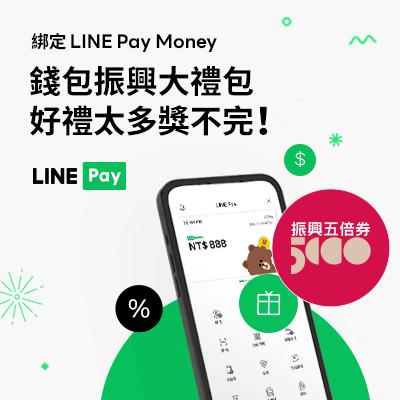LinePay money五倍券優惠