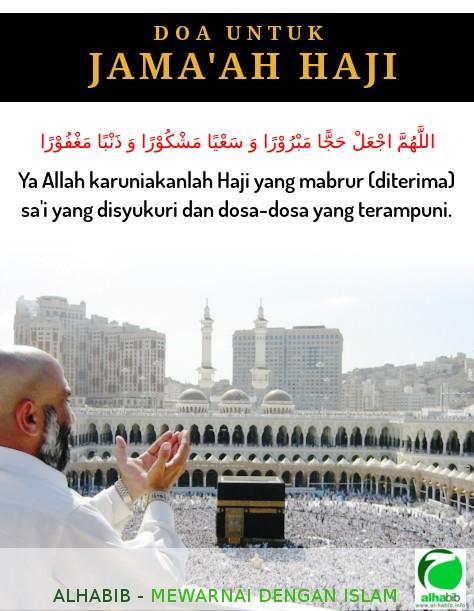 Teks Arab Doa Untuk Mendapatkan Haji Yang Mabrur Allahumma