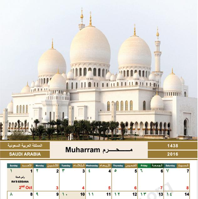 saudi-arabia-abandon-islamic-hijri-calendar-2016-october