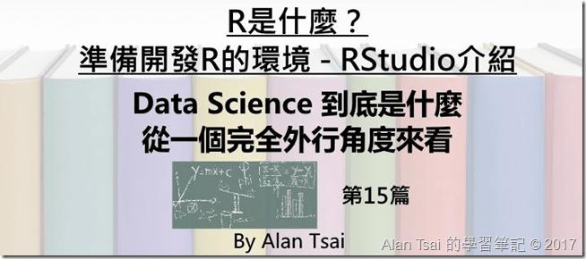 [Data Science 到底是什麼從一個完全外行角度來看][15]R是什麼?準備開發R的環境 - RStudio介紹 @ Alan Tsai 的學習筆記 ...