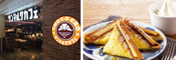 간사이 공항 맛집 산마루쿠 카페와 토스트