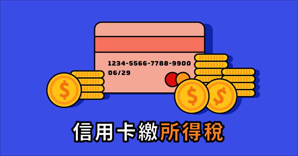 【繳稅攻略】2020年各信用卡繳所得稅回饋/分期報給你知!