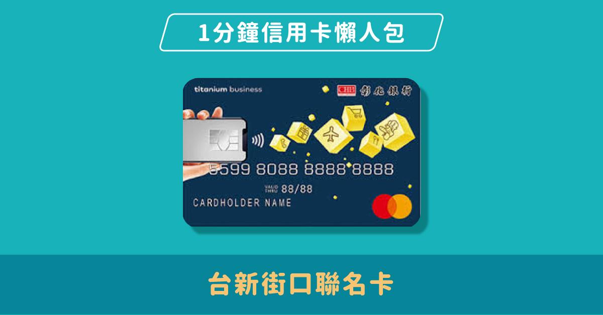 【1分鐘信用卡懶人包】:來一張彰銀My樂現金回饋卡吧!