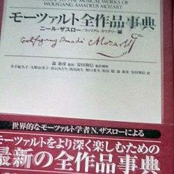 モーツァルトをより深く楽しむための ー エッセイを読むような最新の解説 ー 全作品事典はユニークな存在。